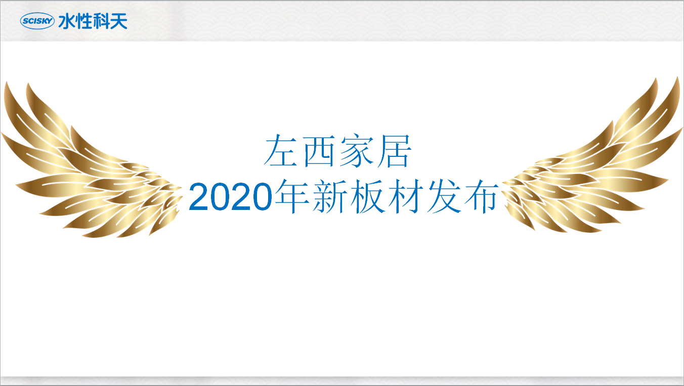 左西家居2020年新推水性科天